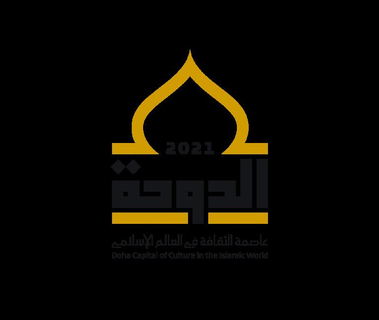 الدوحة عاصمة الثقافة في العالم الاسلامي