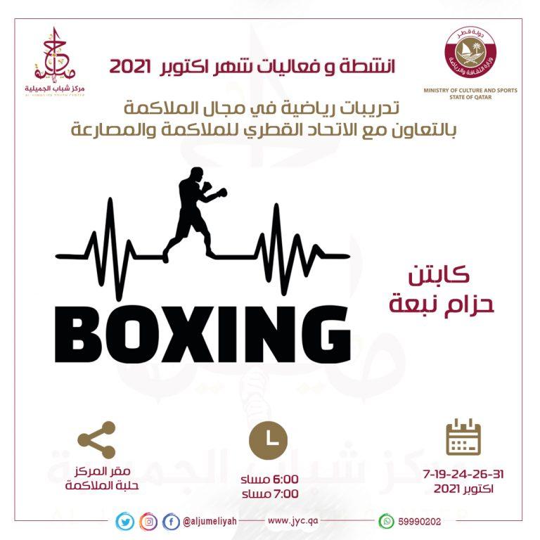تدريبات رياضية في مجال الملاكمة بالتعاون مع الاتحاد القطري للملاكمة والمصارعة